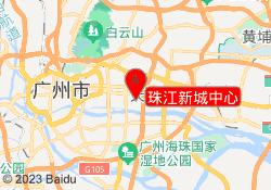 广州金宝贝早教珠江新城中心