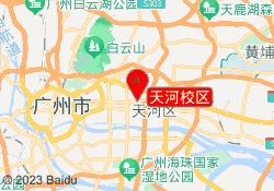 广州高冠教育天河校区