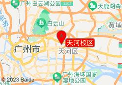 广州达内教育天河校区