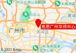 广州竞思教育竞思广州华师中心