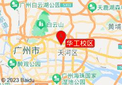 广州牵引力教育华工校区