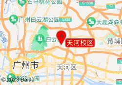 广州恒康营养职业培训学院天河校区
