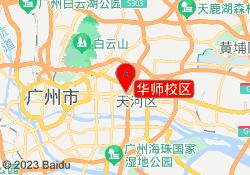 广州篮球培训机构华师校区