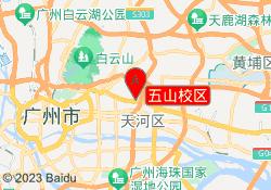 广州树华美术培训中心五山校区