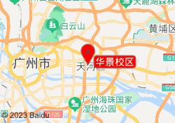 广州篮球培训机构华景校区