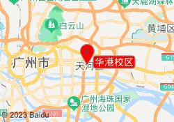 广州树华美术培训中心华港校区