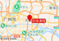 广州点跃在线教育在线课程
