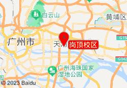 广州新航道好轻松考研岗顶校区