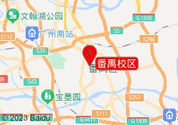 广州天琥教育番禺校区