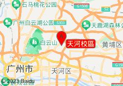 廣州恒康營養職業培訓學院天河校區