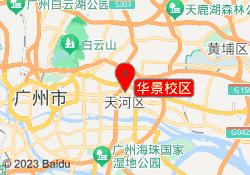 广州龙文教育华景校区