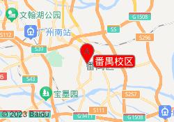 广州天琥设计培训学校番禺校区