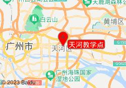 广州泰祺教育学校天河教学点