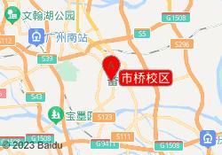 广州樱花国际日语学校市桥校区