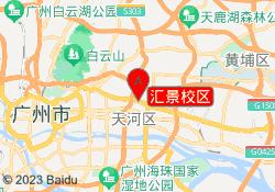 广州i2国际私塾汇景校区
