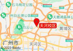 广州淘慧电商培训学校天河校区