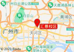 广州龙文教育汇景校区