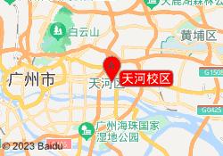 广州天琥教育天河校区