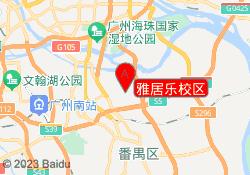 广州龙文教育雅居乐校区