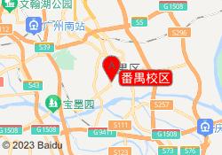广州海之珠职业培训学院番禺校区