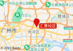 广州篮球培训机构汇景校区