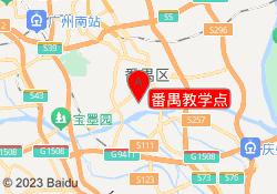 广州红日教育番禺教学点