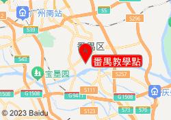 廣州紅日教育番禺教學點