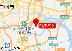 广州新命运电商学校番禺校区