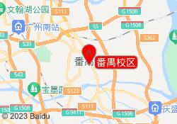 广州万通汽修学校番禺校区