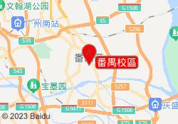 廣州環球雅思培訓中心番禺校區