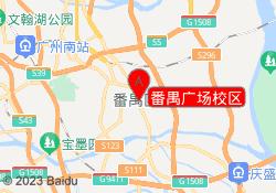 广州篮球培训机构番禺广场校区