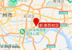 广州龙文教育新港西校区