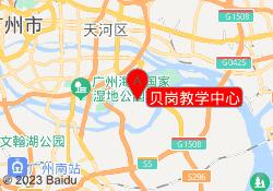 广州快乐国际语言中心贝岗教学中心