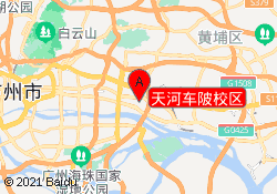 广州蓝天外语培训学校天河车陂校区