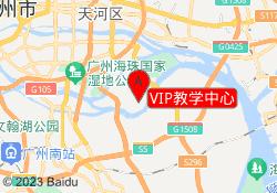 广州快乐国际语言中心VIP教学中心