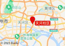 广州愿达语言培训中心天河校区