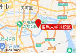 广州语航教育番禺大学城校区
