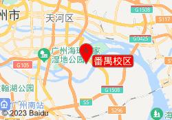 广州语航教育番禺校区