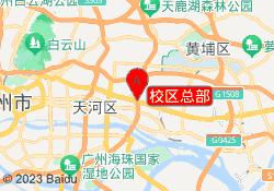广州小工匠教育校区总部