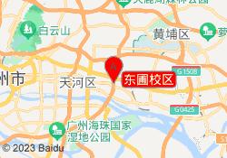 广州牵引力教育东圃校区