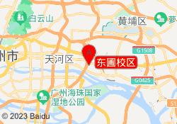 广州愿达语言培训机构东圃校区