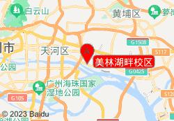 广州龙文教育美林湖畔校区