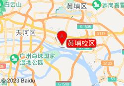 广州博优教育黄埔校区