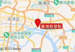 廣州紅日教育黃埔教學點