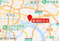 广州红日教育黄埔教学点