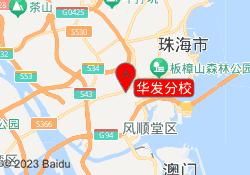 珠海志途教育华发分校