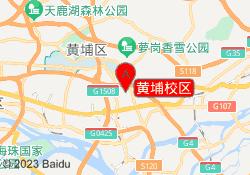 广州北区教育黄埔校区