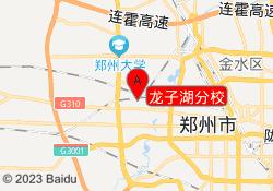 郑州启航考研龙子湖分校