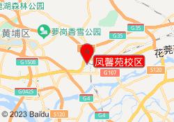 广州龙文教育凤馨苑校区