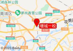 广州英伦外语增城一校